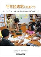 gakkotoshokan-pamphlet2017-1.jpg